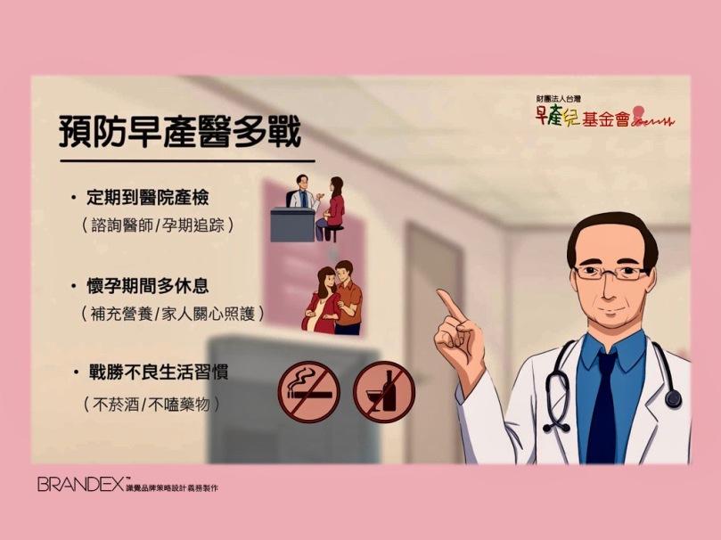 早產兒基金會LOGO-國民健康署臉書使用_待審核.jpg