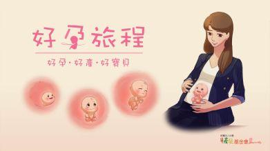 早產衛教影片-好孕旅程片頭
